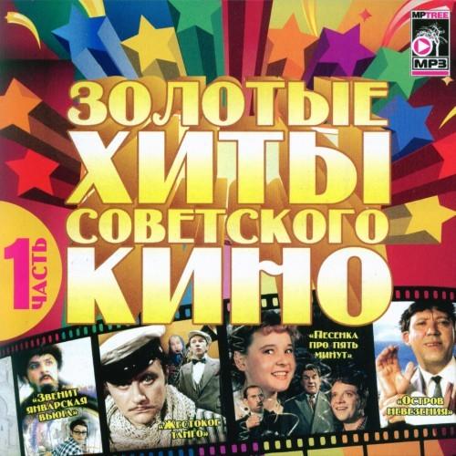 VA - Золотые хиты Советского кино - (КиноХИТ) (4CD) 2012