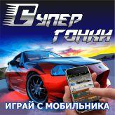 Game Супер гонки